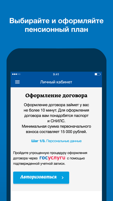 ГАЗФОНД-ПНСкриншоты 2