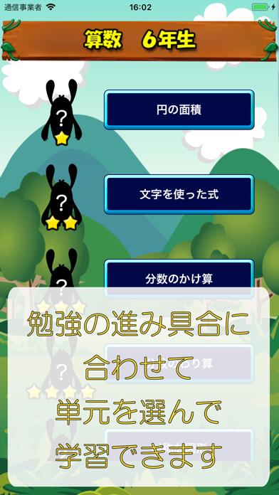 ビノバ 算数-小学6年生-スクリーンショット3
