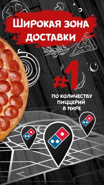 Домино'с Пицца. Доставка пиццы screenshot-3