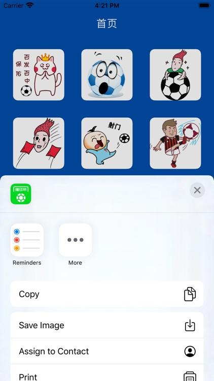 快乐体育-专为球迷设计的足球表情包