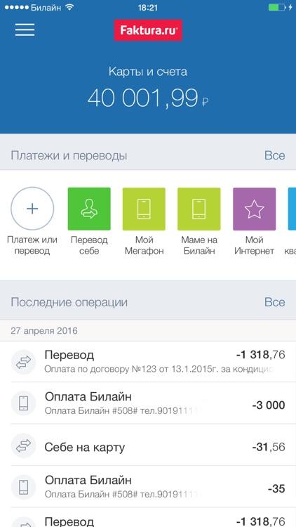 Faktura.ru