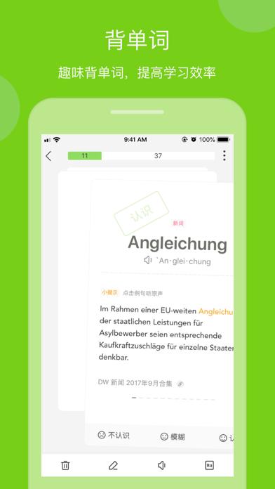 Screenshot #3 pour 德语助手 Dehelper德语词典翻译工具
