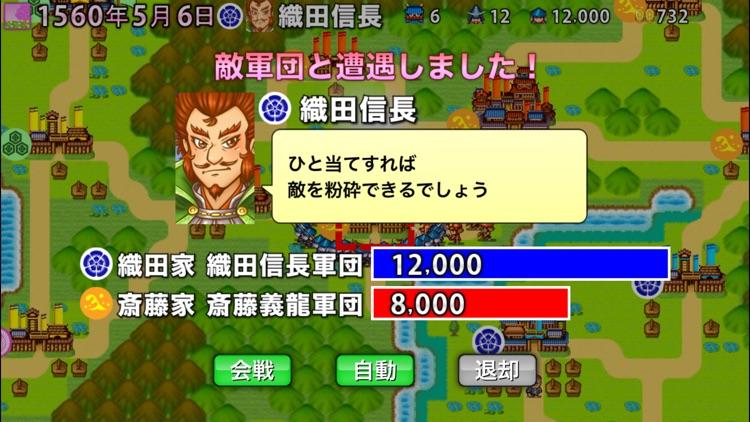 ポケット戦国 screenshot-6