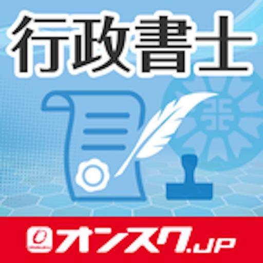 行政書士  試験対策 無料アプリ -オンスク.JP