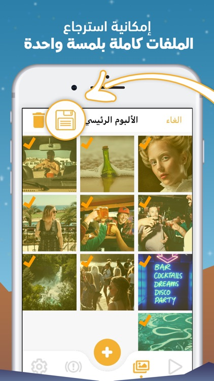 قفل الصور و الفيديو screenshot-3