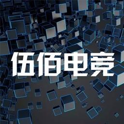 伍佰电竞ES-电竞大咖平台