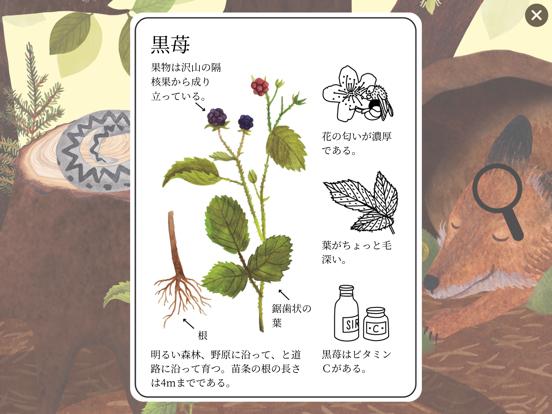 鼠ちゃんの百科事典のおすすめ画像2