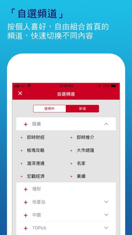 香港經濟日報 screenshot-8