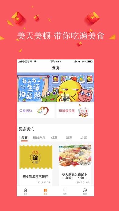 Screenshot for 美天美顿 in United States App Store