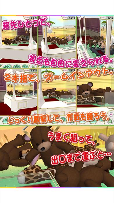 へなへな動物園 ScreenShot2