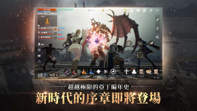 天堂2M screenshot-3