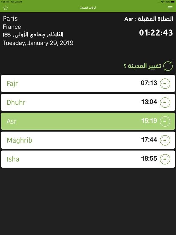 أوقات الصلاة  Prayer Times Pro screenshot 8
