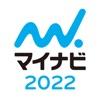 マイナビ2022 新卒学生のための就職情報 就活準備アプリ