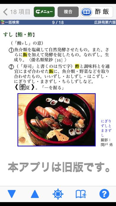 ウルトラ統合辞書2013のおすすめ画像2