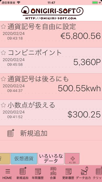 残高メモ ScreenShot4