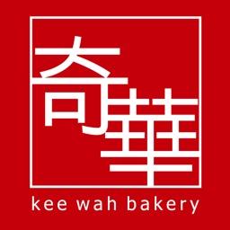 奇華餅家 台灣