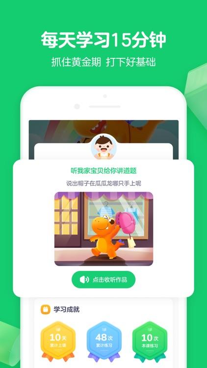 瓜瓜龙思维 screenshot-4