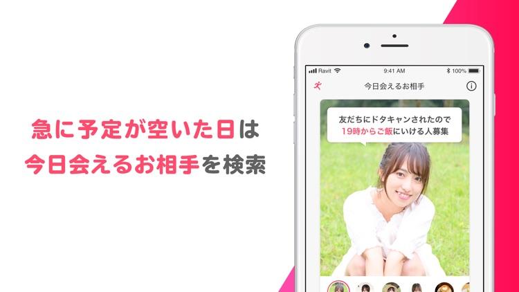 出会いはRavit(ラビット) 恋活・婚活マッチングアプリ screenshot-6