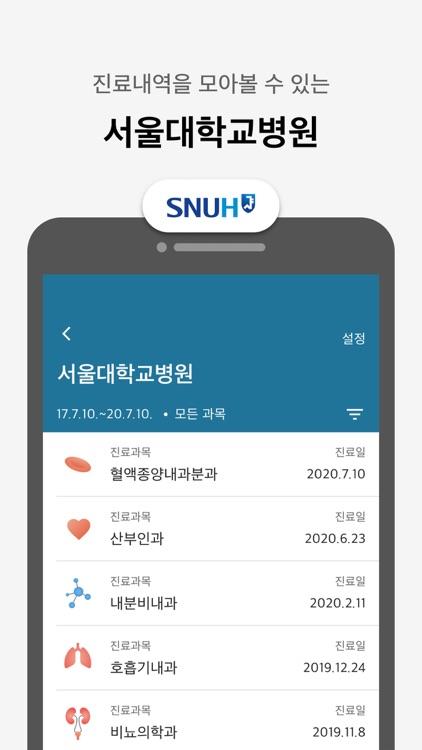 메디패스ㅣ끝내주는 보험청구 screenshot-5