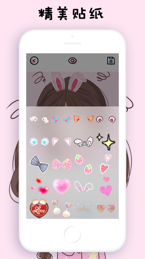 头像 - 可爱头像大全 App 截图