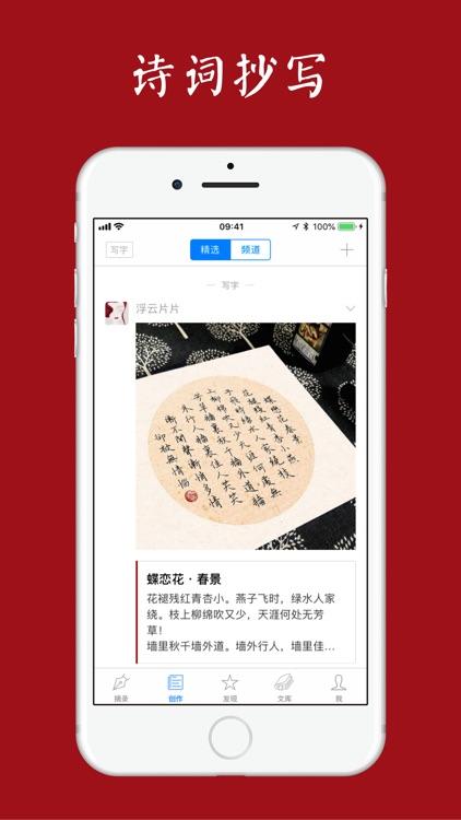 西窗烛 - 品味中国诗词之美 screenshot-4