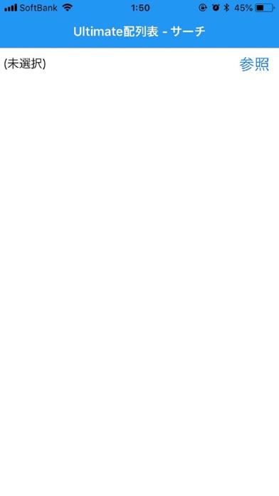 Ultimate配列表サーチのスクリーンショット1