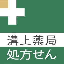 ミズお薬手帳