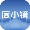 度小镜 - iPhoneアプリ