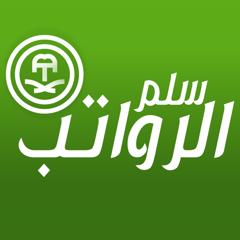 سلم الرواتب السعودي
