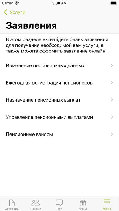 Личный кабинет ХМ НПФСкриншоты 5