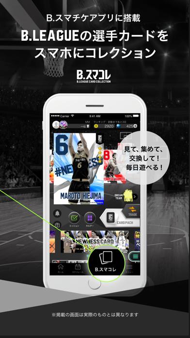 Bリーグスマホチケット ScreenShot2