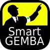 SmartGEMBA巡回点検アプリ