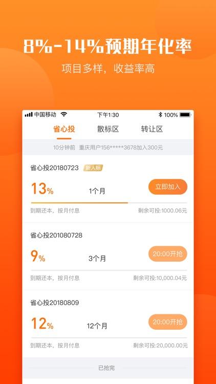 拓道金服-投资理财平台 screenshot-3
