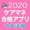 【中央法規】ケアマネ合格アプリ2020 過去+問題+一問一答 - iPhoneアプリ