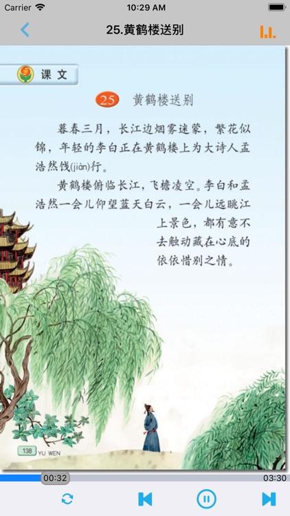 小学语文五年级上册苏教版 screenshot-4