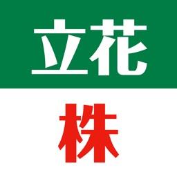 立花トレード株アプリ