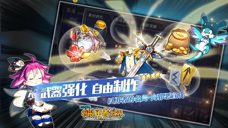 我的勇者世界(冒险版) screenshot-3