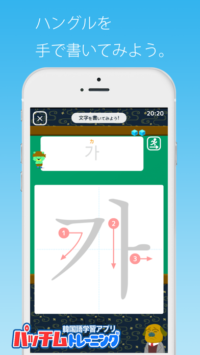 毎日3分で韓国語を身につける:パッチムトレーニングのスクリーンショット3