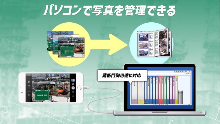 蔵衛門工事黒板 - 工事写真台帳のための電子小黒板アプリ screenshot-4