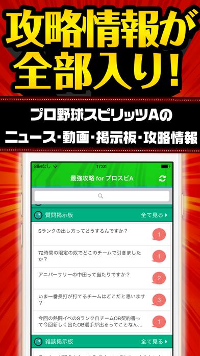 攻略 for プロスピA プロ野球スピリッツA ScreenShot0