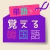 単語で覚える韓国語 - ハングル勉強アプリ - iPhoneアプリ