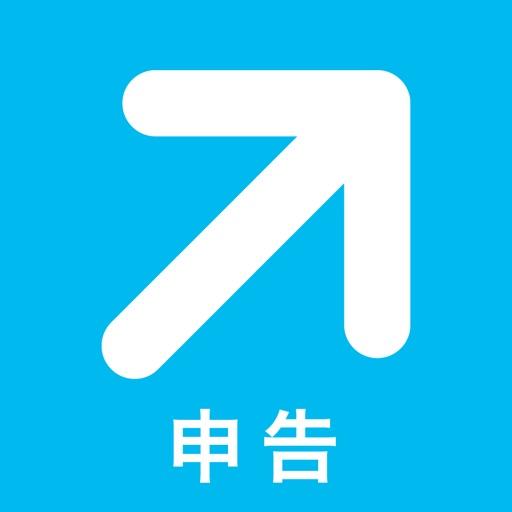 『弥生 申告』アプリ