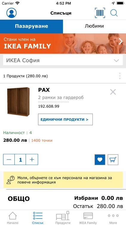IKEA Bulgaria screenshot-4