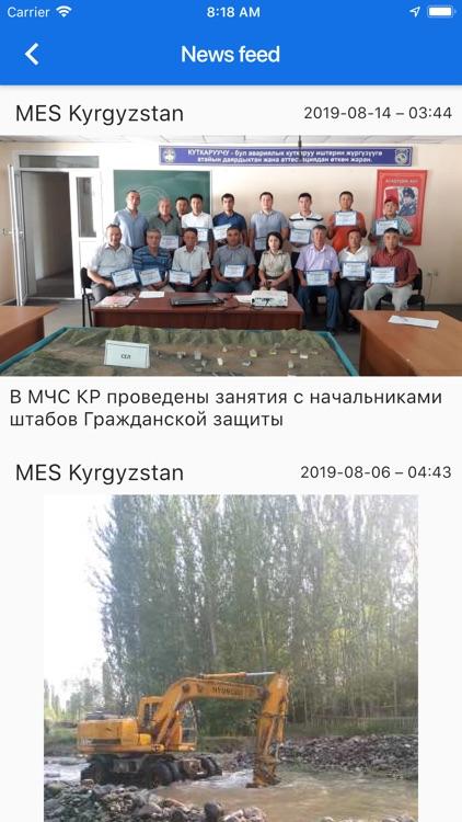 112 Kyrgyzstan