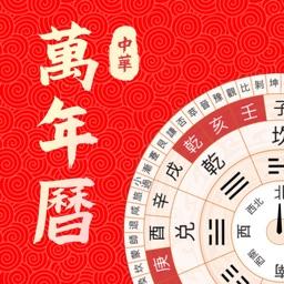 万年历-中华老黄历