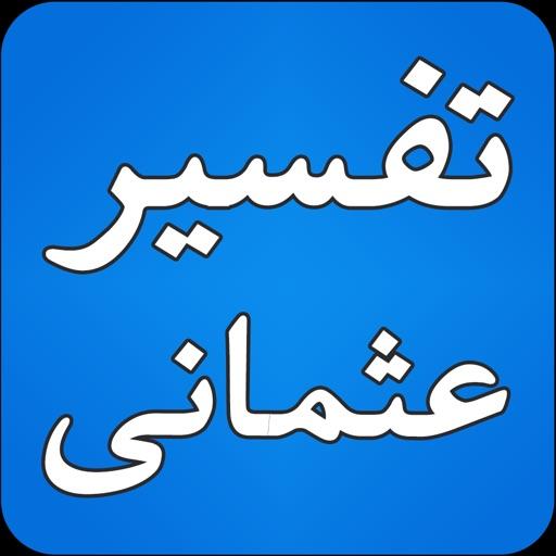Tafseer-e-Usmani - Tafsser