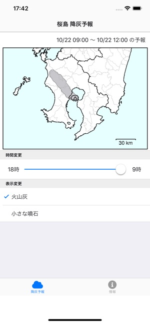 情報 桜島 降灰