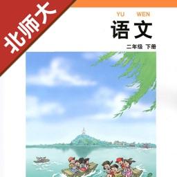 小学语文二年级下册北师大版