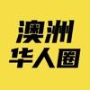 澳洲华人圈 - 澳大利亚综合信息生活服务平台