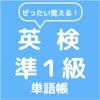 ぜったい覚える!英検準1級単語帳 - iPhoneアプリ